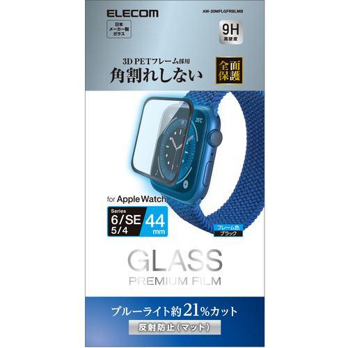 エレコム AW-20MFLGFRBLMB Apple Watch 44mm フルカバーフィルム ガラス 反射防止 ブルーライトカット フレーム付き ブラック