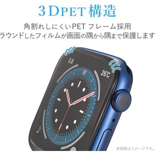 エレコム AW-20MFLGFRMBK Apple Watch 44mm フルカバーフィルム ガラス 反射防止 フレーム付き ブラック