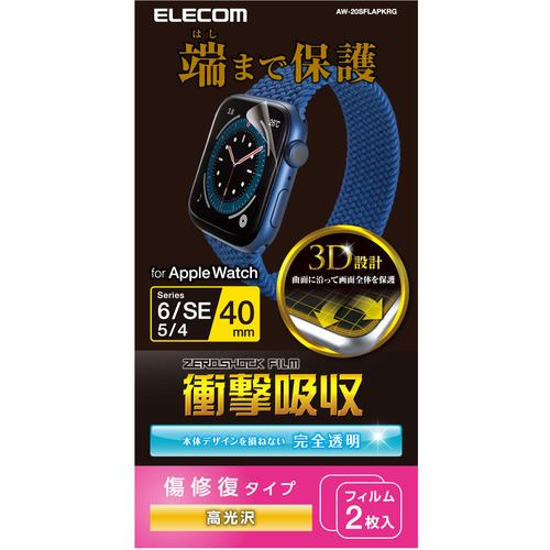 エレコム AW-20SFLAPKRG Apple Watch 40mm フルカバーフィルム 衝撃吸収 防指紋 高光沢 傷リペア