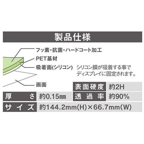 ラスタバナナ R2837KYG01 TORQUE 5G KYG01 さらさら反射防止フィルム クリア
