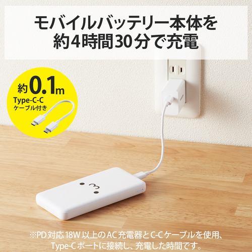 エレコム DE-C28-10000WF モバイルバッテリー 10000mAh PD準拠 20W出力 USB-A出力1ポート Type-C入出力1ポート PSE適合 ホワイトフェイス