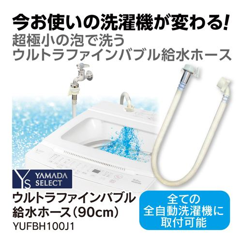 YAMADA SELECT(ヤマダセレクト) YUFBH100J1 ウルトラファインバブル給水ホース ホワイト