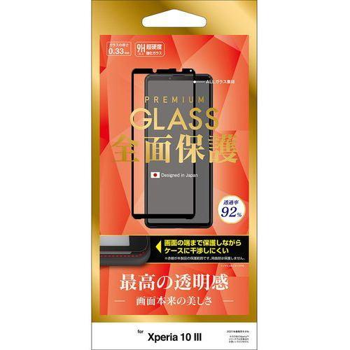 ラスタバナナ FG2864XP103 Xperia 10 III 2.5D全面ガラスパネル 光沢 【AGC】 ブラック ブラック