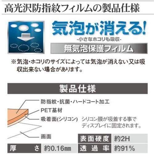 ラスタバナナ G2854XP103 Xperia 10 III 光沢防指紋フィルム クリア