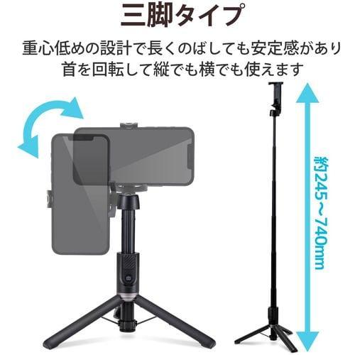 エレコム P-STSR02BK スマートフォン用三脚 自撮り棒 2way Bluetoothリモコン付 ブラック