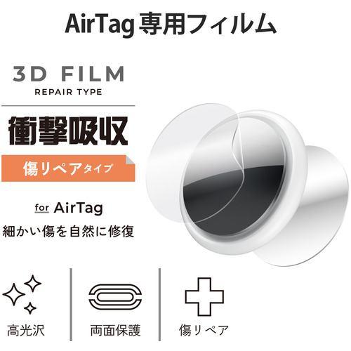 エレコム AT-FLAPKRG AirTag用アクセサリ フィルム フルカバー 衝撃吸収 高光沢 傷リペア 両面 2セット