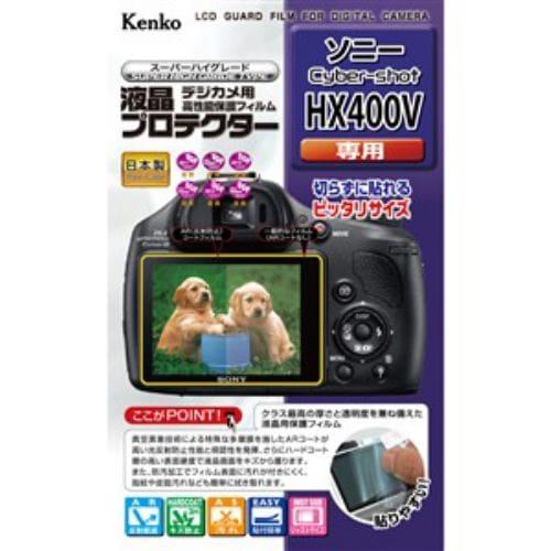 ケンコー 液晶プロテクター SONY Cyber-shot HX400V用 KLP-SCSHX400V