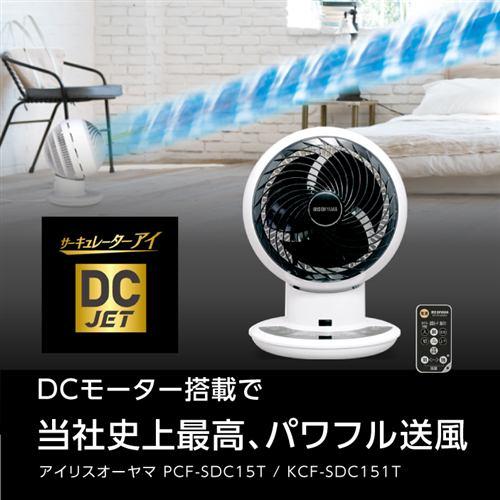 アイリスオーヤマ KCF-SDC151T サーキュレーターアイ 15cm羽 ホワイト [DCモーター搭載 /リモコン付き]