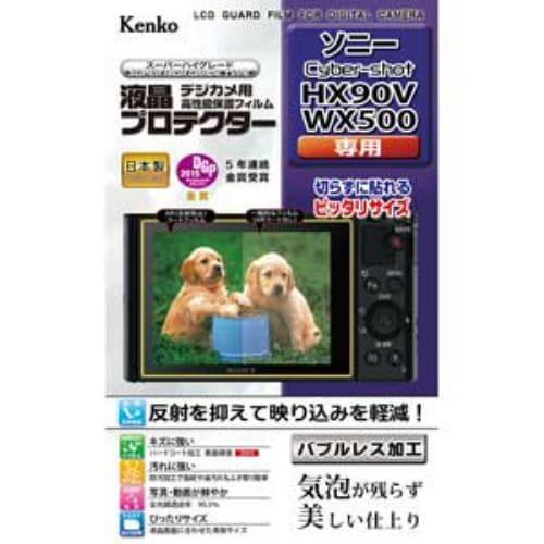 ケンコー KLP-SCSHX90V ソニー Cyber-shot HX90V/WX500用 液晶プロテクター