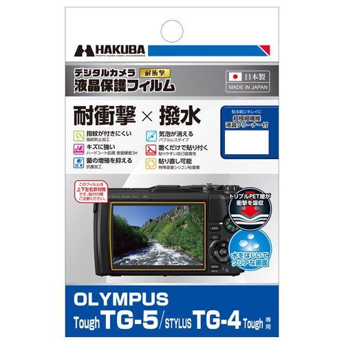 ハクバ DGFS-OTG5 OLYMPUS Tough TG-5 / STYLUS TG-4 Tough 専用 液晶保護フィルム 耐衝撃タイプ