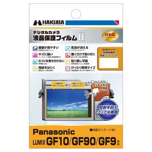 ハクバ DGF2-PAGF10 Panasonic LUMIX GF10/GF90/GF9専用 液晶保護フィルム MarkII