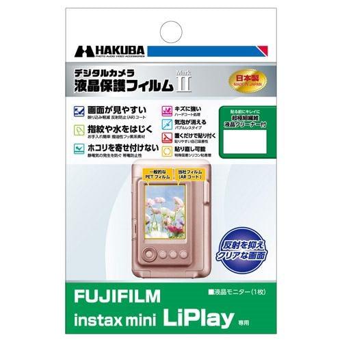 ハクバ DGF2-FILP FUJIFILM instax mini LiPlay 専用 液晶保護フィルム MarkII