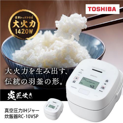 炊飯器 東芝 RC-10VSP(W) 真空圧力IH炊飯器 5.5合炊き ホワイト 5.5合