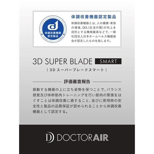 ドクターエア SB-003-PK 3Dスーパーブレードスマート ピンク