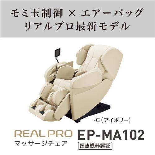 パナソニック EP-MA102-C マッサージチェア リアルプロ アイボリー