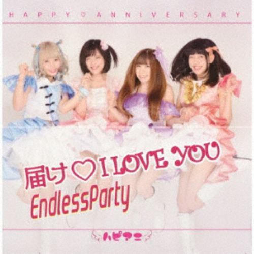 【CD】HAPPY ANNIVERSARY / 届け I LOVE YOU/Endless Party