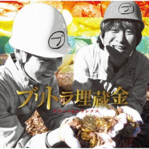 【CD】ブリーフ&トランクス / ブリトラ埋蔵金(DVD付)