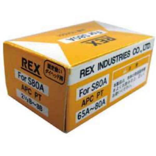 REX 固定倣い式自動切上チェザー APC65A-80A