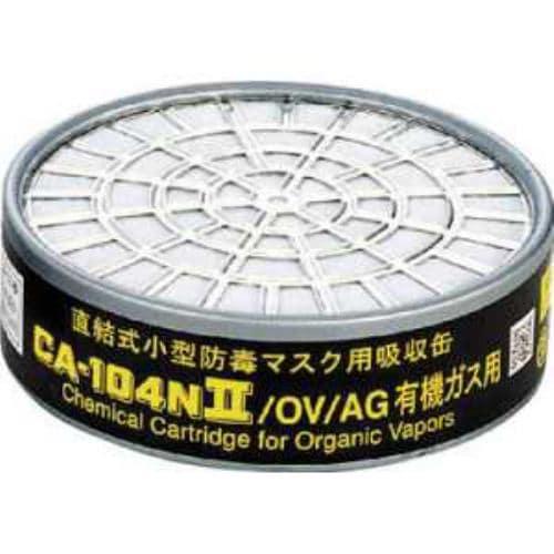シゲマツ 防毒マスク吸収缶有機・酸性ガス用