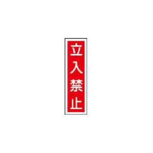 緑十字 貼13 立入禁止 360×90mm 10枚1組 ユポステッカー