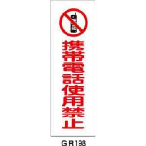 緑十字 GR198 携帯電話使用禁止 360×120×1mm ラミプレート