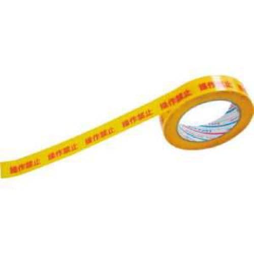 パイオラン パイオラン安全表示テープ