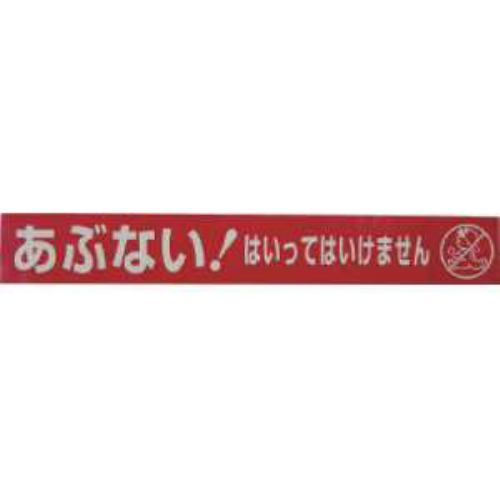 ユタカ テープ 標識テープ「あぶない!」 70mm×50m