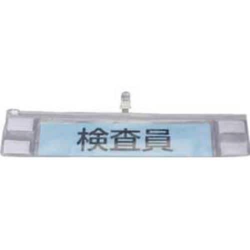 ユニット クリーンルーム用腕章(透明) 特殊塩ビ 94×400