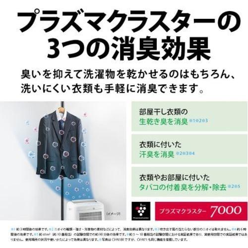 シャープ CV-N71 冷風・衣類式衣類乾燥 ホワイト