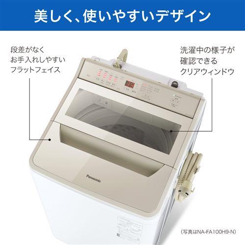 パナソニック NA-FA100H9-W 全自動洗濯機 (洗濯・脱水10kg) ホワイト