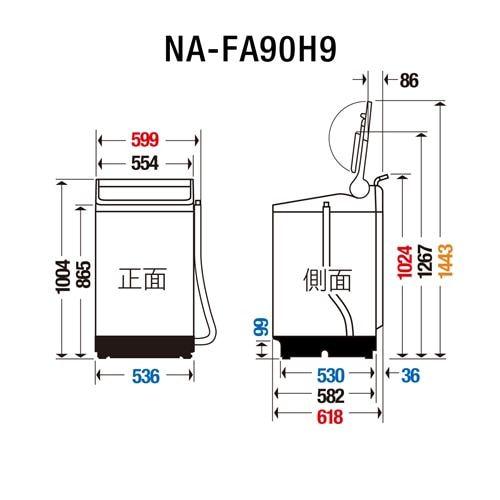 パナソニック NA-FA90H9-C 全自動洗濯機 (洗濯・脱水9kg) ストーンベージュ
