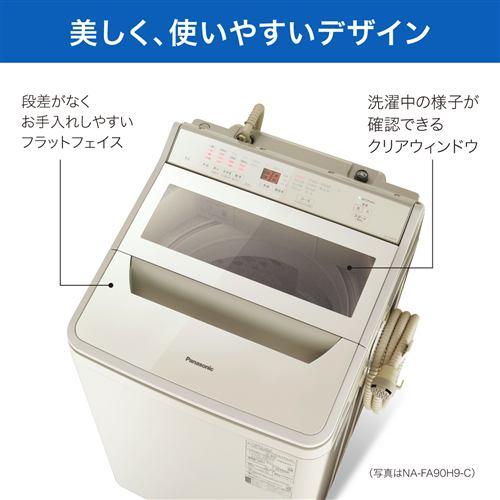 パナソニック NA-FA90H9-W 全自動洗濯機 (洗濯・脱水9kg) ホワイト
