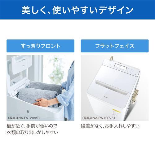 パナソニック NA-FW120V5-W 洗濯乾燥機 (洗濯12kg 乾燥6kg) ホワイト