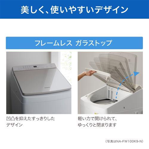 パナソニック NA-FW100K9-W 洗濯乾燥機 (洗濯10kg 乾燥5kg) ホワイト
