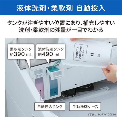 パナソニック NA-FW90K9-T 洗濯乾燥機 (洗濯9kg 乾燥4.5kg) ライトブラウン