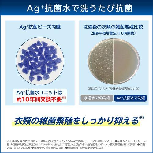 東芝 AW-10DP1-T 全自動洗濯機 ZABOON (洗濯10kg) グレインブラウン