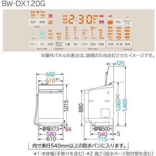 日立 BW-DX120G N 洗濯乾燥機 (洗濯12kg) シャンパン