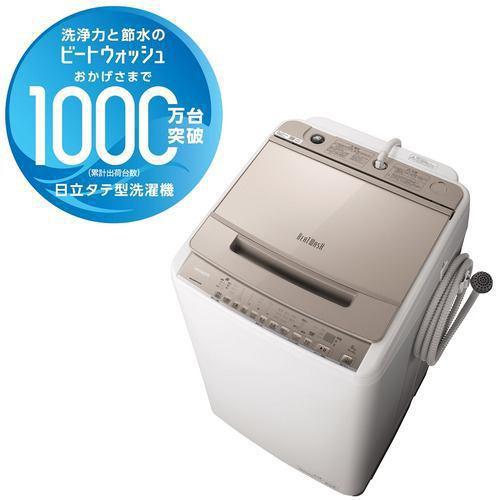 日立 BW-V80G N 全自動洗濯機 (洗濯8kg) シャンパン