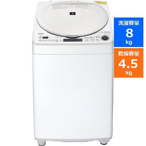 シャープ ESTX8F 縦型洗濯乾燥機 ステンレス穴なし槽 (洗濯8.0kg 乾燥4.5kg) ホワイト系
