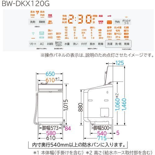 日立 BW-DKX120G W 洗濯乾燥機 洗濯12kg 乾燥6kg ホワイト