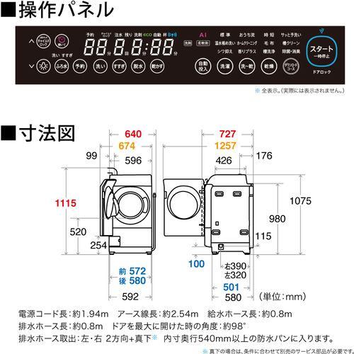 シャープ ESW114 ドラム式洗濯乾燥機 COCORO WASH 洗濯11kg・乾燥6kg 左開き SL