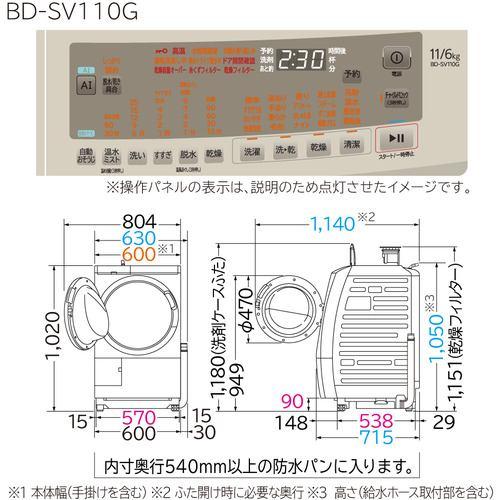 日立 BD-SV110GL W ドラム式洗濯乾燥機 ビッグドラム (洗濯11kg・乾燥6kg) 左開き ホワイト