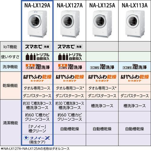Panasonic NA-LX129AL-W ななめドラム洗濯乾燥機 マットホワイト