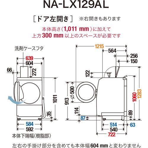 Panasonic NA-LX129AR-W ななめドラム洗濯乾燥機 マットホワイト