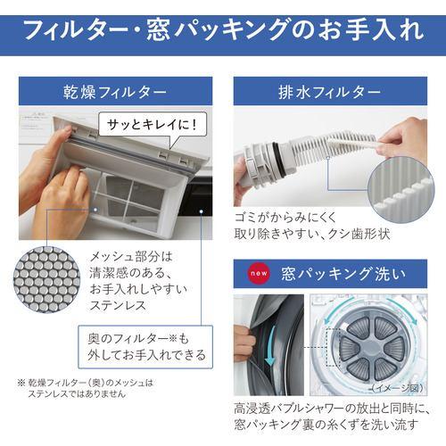 Panasonic NA-LX127AR-W ななめドラム洗濯乾燥機 マットホワイト