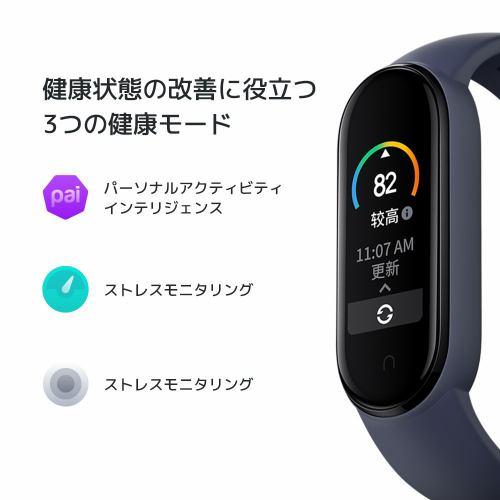 Xiaomi シャオミ Mi Smart Band 5 Black/Mi スマートバンド 5 ブラック XMSH10HM