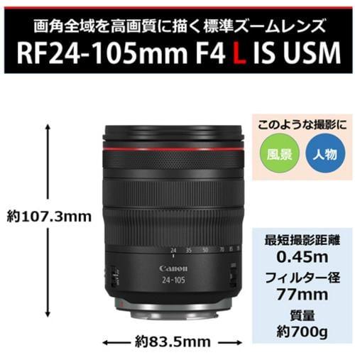 キヤノン 交換用レンズ RF24-105mm F4L IS USM