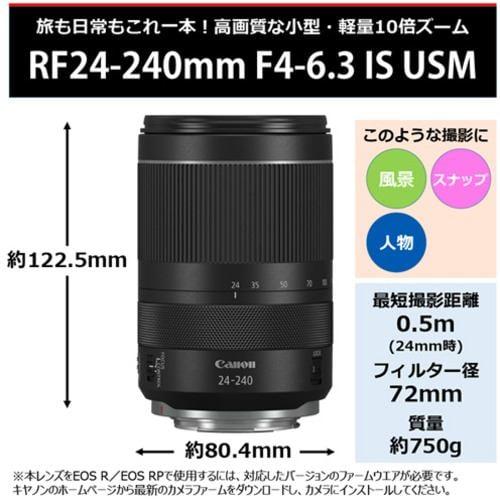 キヤノン RF24-240F4-6.3ISU RF24-240ISUSM RFレンズ