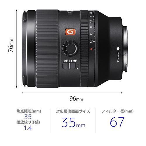 ソニー SEL35F14GM 一眼カメラレンズ デジタル一眼カメラα[Eマウント]用レンズ FE 35mm F1.4 GM ブラック