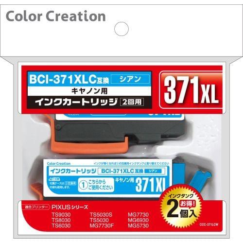 カラークリエイション CCC-371LCW キヤノン用互換インクカートリッジ   シアン (2回用)